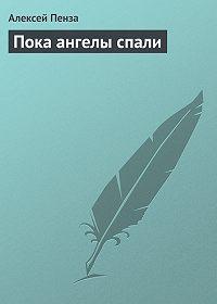 Алексей Пенза -Пока ангелы спали