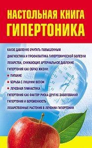 Ирина Милюкова -Настольная книга гипертоника