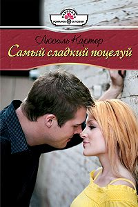 Люсиль Картер -Самый сладкий поцелуй
