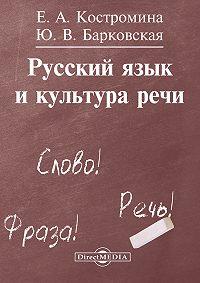 Елена Костромина -Русский язык и культура речи