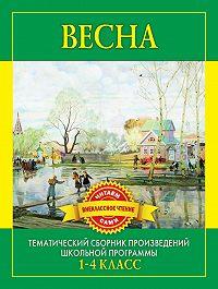 С. Дмитренко - Весна. Произведения русских писателей о весне