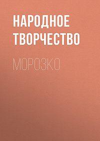 Народное творчество (Фольклор) -Морозко