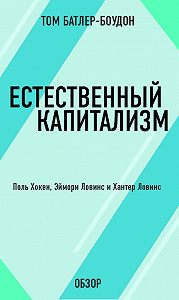 Том Батлер-Боудон - Естественный капитализм. Поль Хокен, Эймори Ловинс и Хантер Ловинс (обзор)