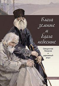 Ирина Бакулина -Блага земные и блага небесные. Священное Писание и церковный опыт
