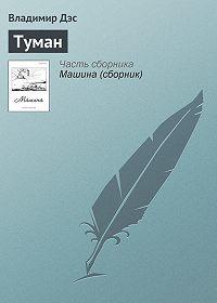 Владимир Дэс -Туман