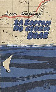 Ален Бомбар -За бортом по своей воле
