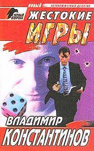 Владимир Константинов -Жестокие игры
