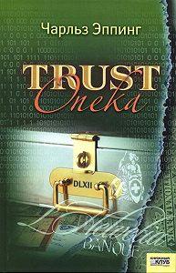 Чарльз Эппинг -Trust. Опека