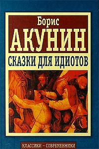 Борис Акунин -PSTD