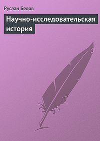 Руслан Белов -Научно-исследовательская история