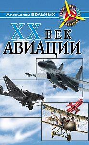 Александр Больных -XX век авиации