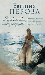 Евгения Георгиевна Перова -Я все равно тебя дождусь!