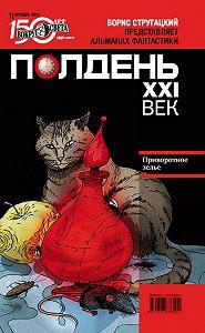 Коллектив Авторов -Полдень, XXI век (ноябрь 2011)