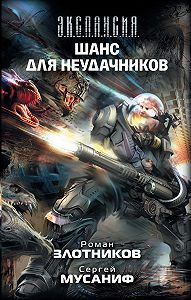 Роман Злотников -Шанс для неудачников