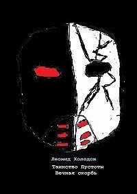 Леонид Холодов -Таинство Пустоты. Вечная скорбь