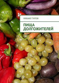 Михаил Титов -Пища долгожителей