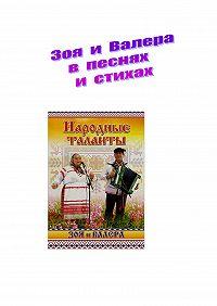 Хлынова Надежда Фёдоровна -Биография. «Зоя и Валера в песнях и стихах»
