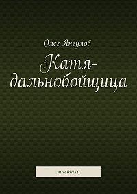 Олег Янгулов - Катя-дальнобойщица. мистика