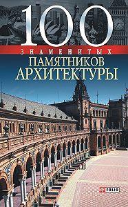 Юрий Сергеевич Пернатьев -100 знаменитых памятников архитектуры