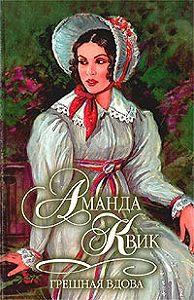 Аманда Квик -Грешная вдова
