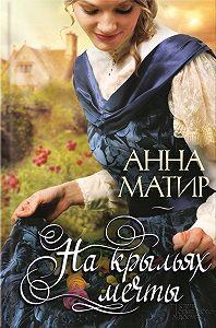 Анна Матир - На крыльях мечты