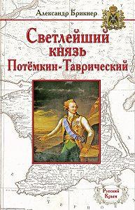 Александр Брикнер -Светлейший князь Потёмкин-Таврический
