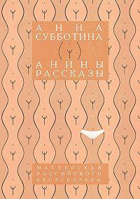 Анна Субботина -Анины рассказы