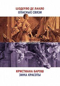 Кристиана Барош -Опасные связи. Зима красоты (сборник)
