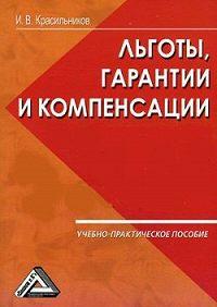 И. В. Красильников - Ваши льготы и конпенсации