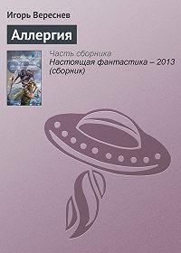 Игорь Вереснев -Аллергия