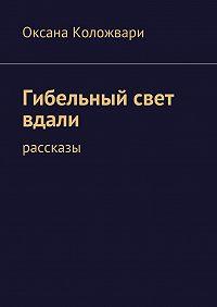 Оксана Коложвари -Гибельныйсвет вдали