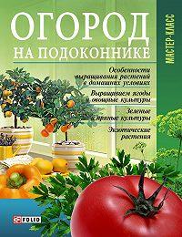 Леонид Онищенко -Огород на подоконнике