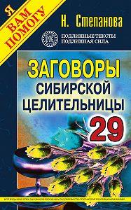 Наталья Ивановна Степанова - Заговоры сибирской целительницы. Выпуск 29