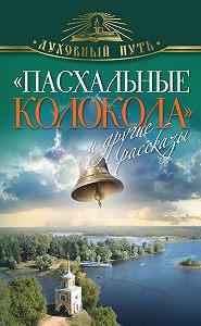 Сборник - «Пасхальные колокола» и другие рассказы