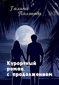 Галина Полякова -Курортный роман с продолжением