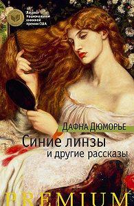Дафна Дюморье -Синие линзы и другие рассказы (сборник)