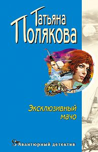 Татьяна Викторовна Полякова -Эксклюзивный мачо
