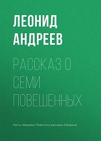 Леонид Андреев -Рассказ о семи повешенных