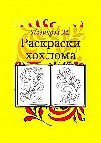 М. Новикова -Раскраски хохлома