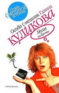 Галина Куликова -Муха на крючке