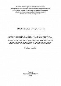 В. Ежков, М. Ежкова, А. Ежкова - Ветеринарно-санитарная экспертиза. Часть 2. Биологическая безопасность сырья и продуктов животного происхождения