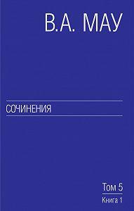 В. А. Мау - Сочинения. Том 5. Экономическая история и экономическая политика. Статьи. Книга 1