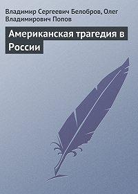 Владимир Белобров -Американская трагедия в России