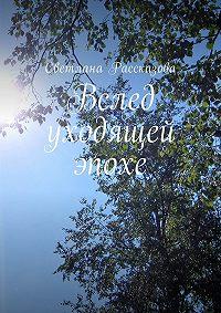 Светлана Рассказова -Вслед уходящей эпохе. Сценарии