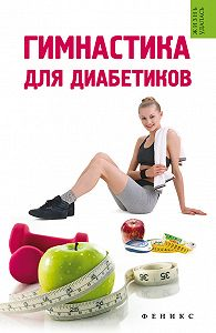 Татьяна Иванова -Гимнастика для диабетиков
