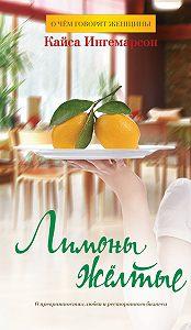Кайса Ингемарсон -Лимоны желтые