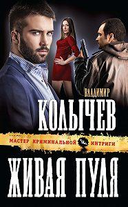 Владимир Колычев - Живая пуля