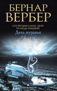 Бернар Вербер -День Муравья