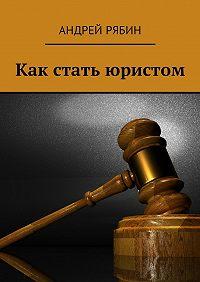 Андрей Рябин -Как стать юристом