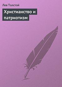 Лев Толстой -Христианство и патриотизм